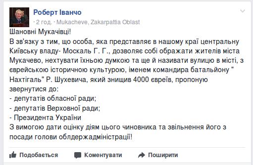 Через Шухевича мукачівські адепти Балоги вимагають відставки Москаля (фото)