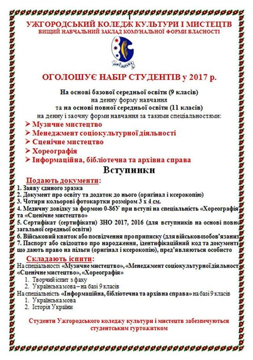 Ужгородський коледж культури і мистецтв відкрив нову спеціальність та запрошує на навчання