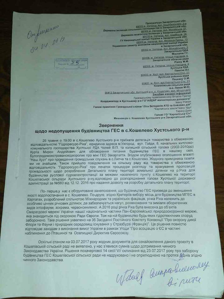 Понад тисячу мешканців Кошелева підписалися проти будівництва ГЕС (документ)
