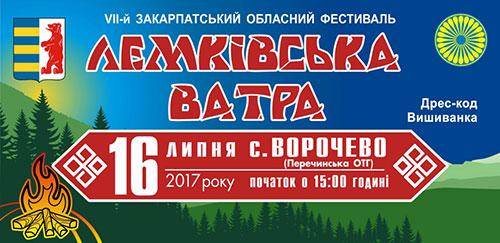 """Днями на Закарпатті відбудеться фестиваль """"Лемківська ватра"""""""
