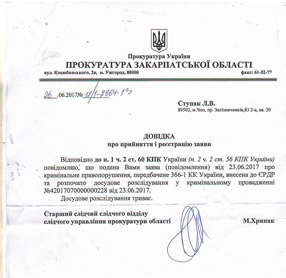 Щодо діяльності заступника Закарпатського військкома розпочато кримінальні провадження (документ)