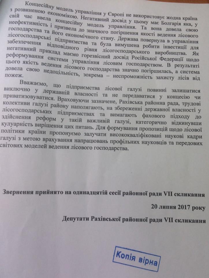 Депутати Рахівщини виступили проти передачі лісів у концесію (документ)