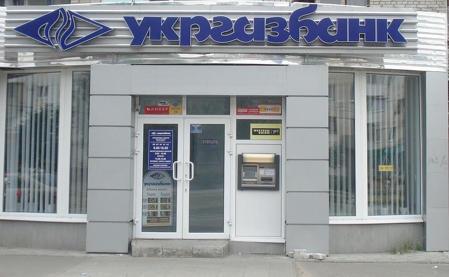 """На Закарпатті державний """"Укргазбанк"""" міняє дирекцію через """"теплі кредити"""""""