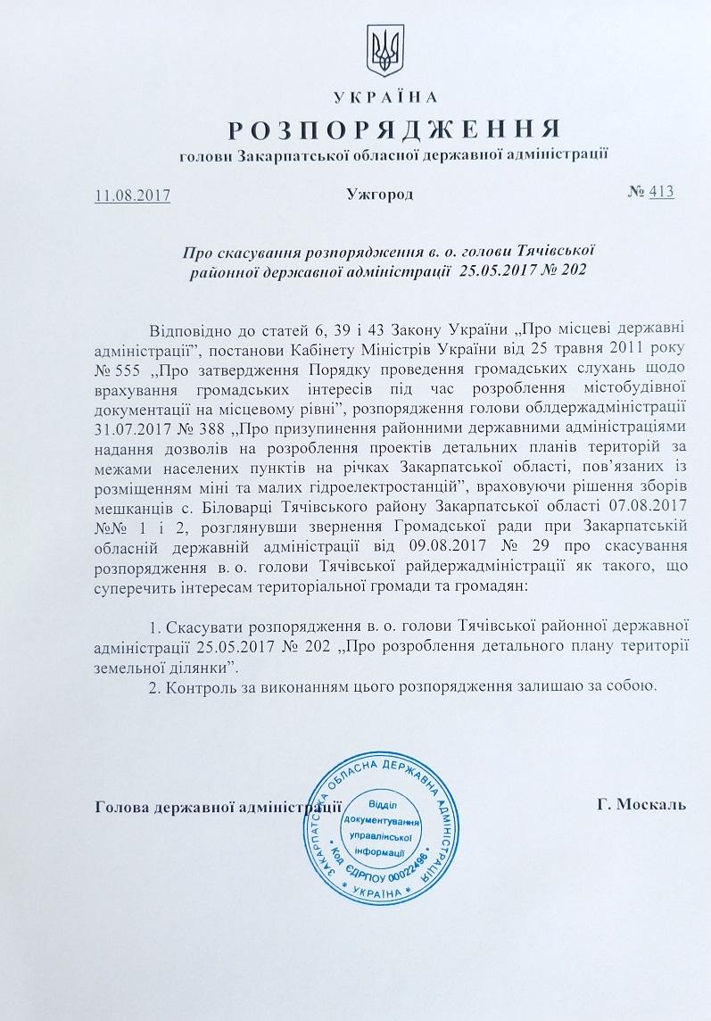 Москаль  скасував розпорядження в.о. голови Тячівської РДА щодо будівництва міні-ГЕС у Біловарцях (документ)