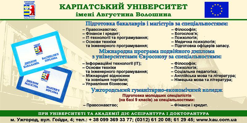 В Карпатському університеті та Українській богословській академії розширено категорію пільговиків з оплати за надання освітніх послуг