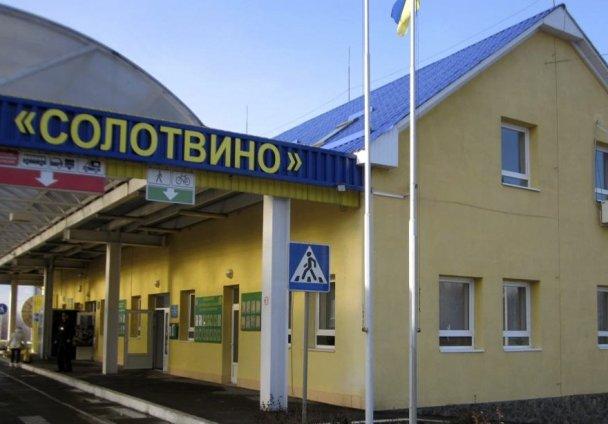 Від сьогодні пункт пропуску «Солотвино» – «Сігету-Мармацієй» повністю відновлює роботу