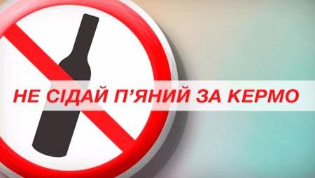 У кількох районах Закарпаття виявили нетверезих водіїв