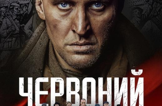 В Ужгороді у п'ятницю розпочнеться всеукраїнський промотур фільму «Червоний»