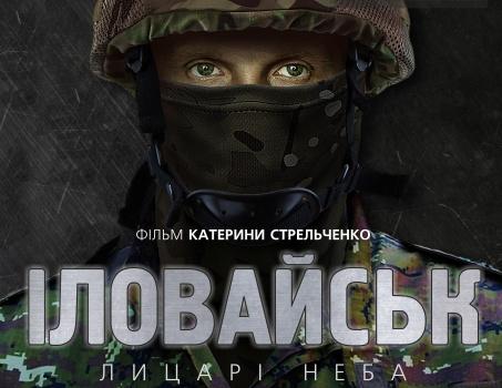 В Ужгороді покажуть фільм «Іловайськ. Лицарі неба»
