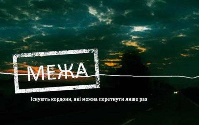 В Ужгороді покажуть фестивальну версію фільму «Межа»