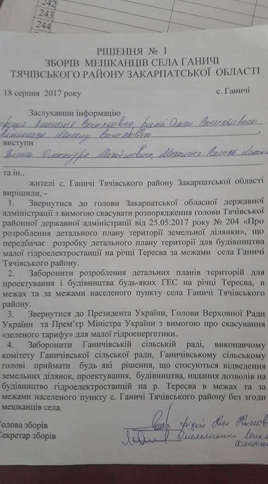 Ганичі одноголосно проголосували проти будівництва міні-ГЕС на р.Тересва (документ)