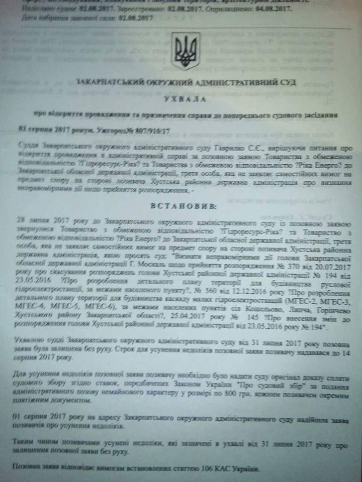 Забудовники закарпатських міні-ГЕС хочуть через суд скасувати заборону Москаля (документ)