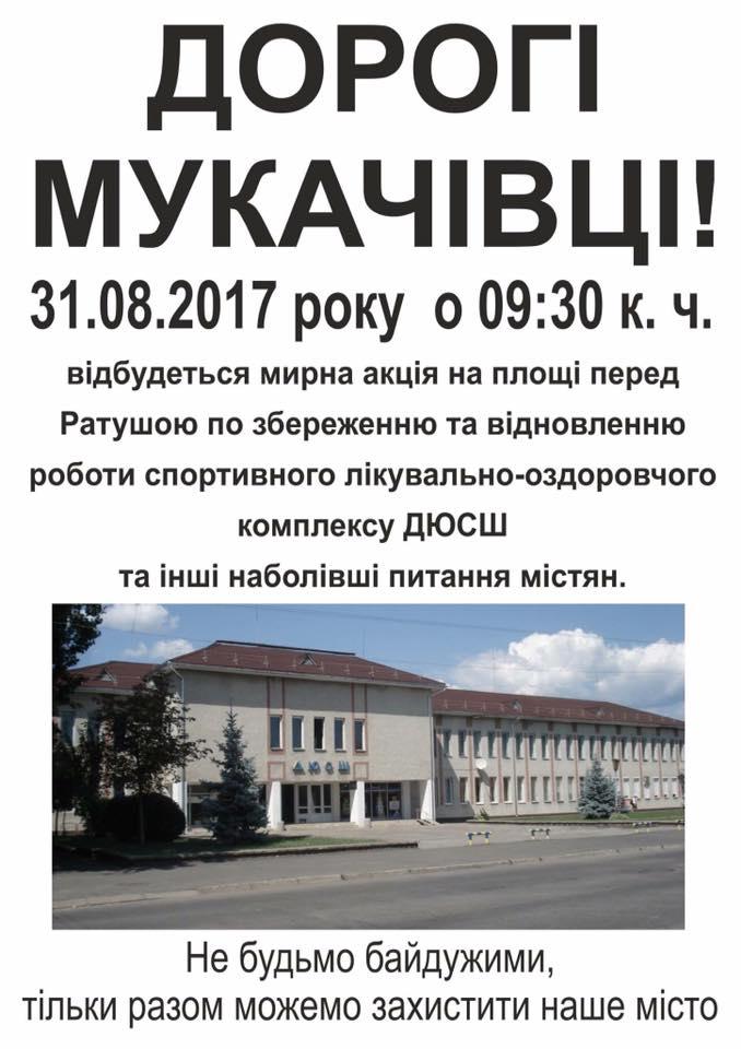 """В Мукачеві готують """"сімейну"""" приватизацію комунальних термальних вод"""