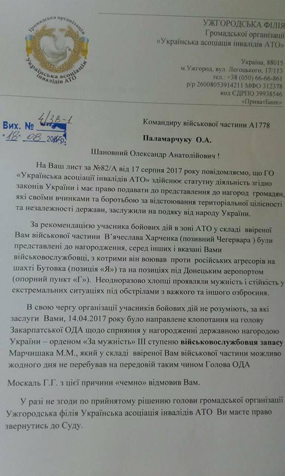 """Командира ужгородського батальйону """"задавила жаба"""" через нагороди для воїнів АТО (документ)"""