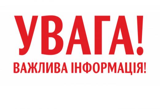 ПрАТ «Закарпаттяобленерго» оголошує акцію