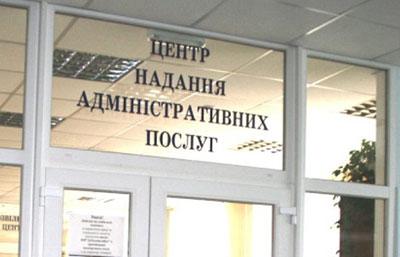Які адмінпослуги надаватиме під час карантину ужгородський ЦНАП
