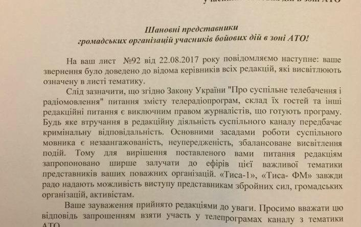 """Телеканал """"Тиса-1"""" відкоригує показ програм присвячених тематиці воїнів АТО (документ)"""