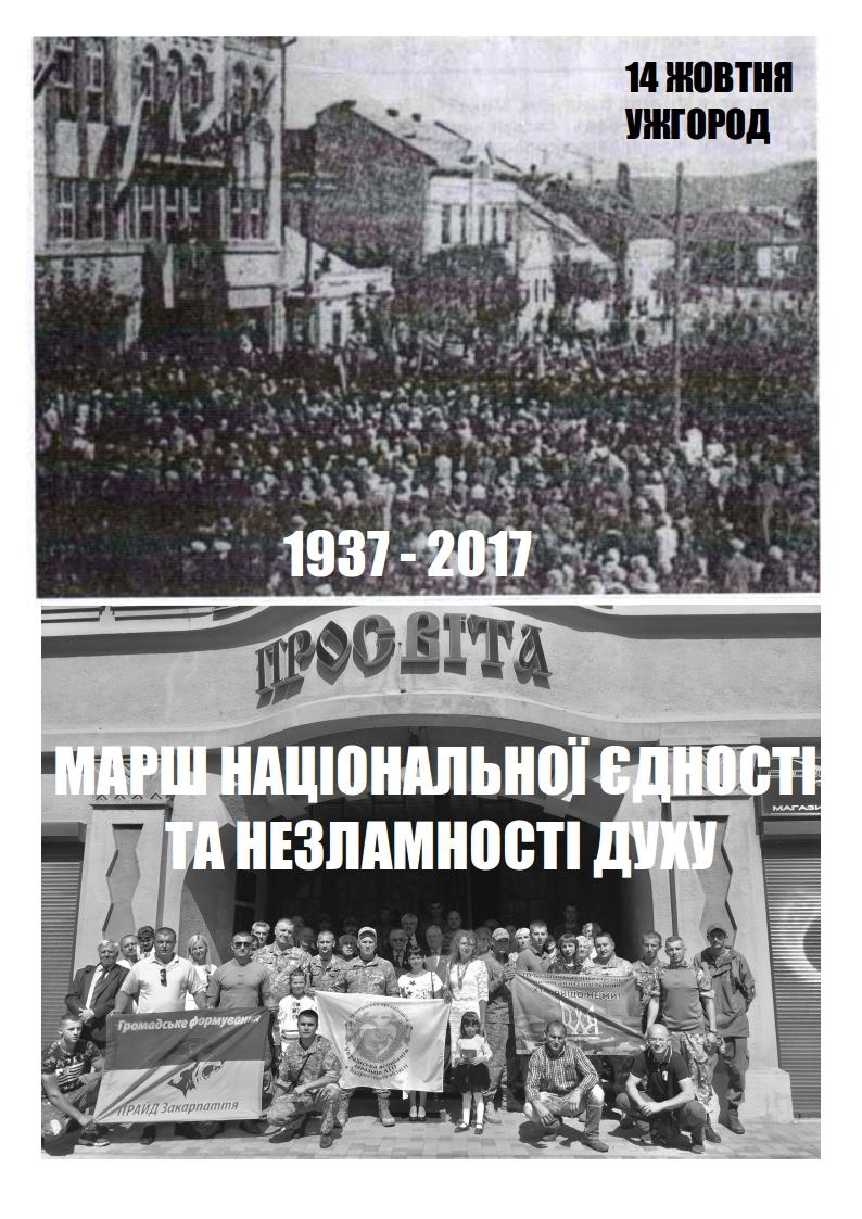 """В Ужгороді пройде """"Марш національної єдності та незламності духу"""""""