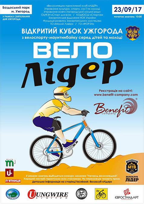 Тиждень мобільності в Ужгороді відзначать велозмаганнями