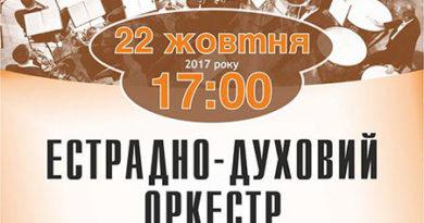 Цієї неділі в Ужгороді виступить естрадно-духовий оркестр філармонії