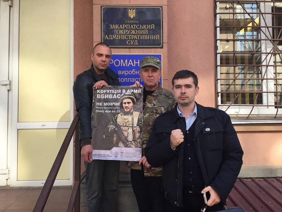 Суддя Закарпатського адміністративного суду Луцович вже дев'ять місяців уникає справи офіцера-атовця