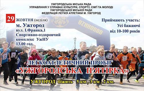 Ужгородців запрошують приєднатися до легкоатлетичного пробігу