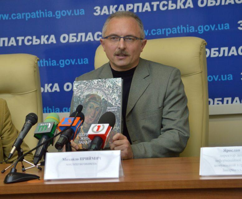 В Ужгороді презентували унікальне видання про церковний живопис Закарпаття (фото)