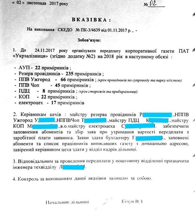 Закарпатських залізничників «нагинають» підписувати відомчу газету (документ)