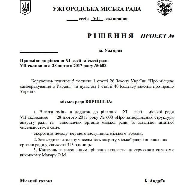 Ужгородський міський голова вніс на розгляд сесії проект про скорочення посади свого першого заступника (документ)