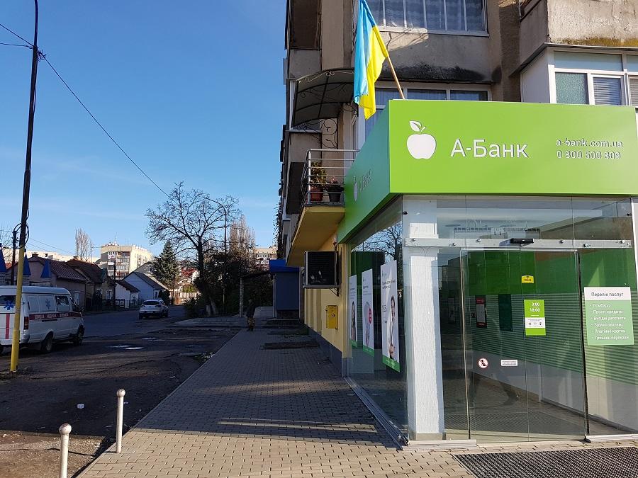 Ужгородців запрошують на відкриття нового відділення А-Банку
