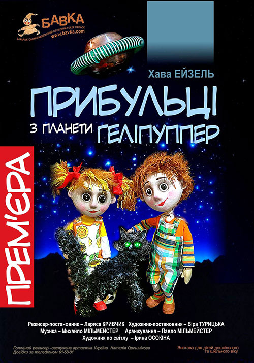 """Театр ляльок """"Бавка"""" запрошує юних ужгородців на прем'єру вистави"""