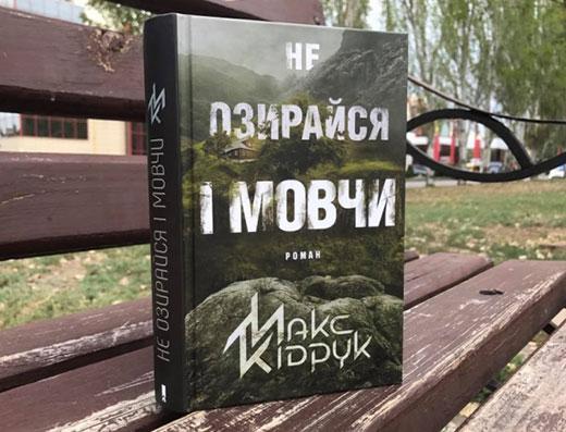 Письменник Макс Кідрук презентує свій новий роман в Ужгороді