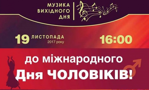 У Закарпатській обласній філармонії відбудеться святковий концерт з нагоди Міжнародного дня чоловіків