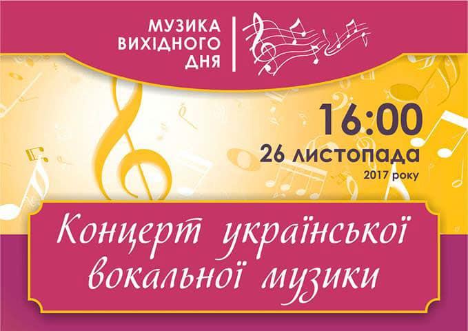 Закарпатська обласна філармонія запрошує на концерт української вокальної музики