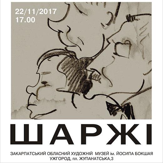 В Ужгороді презентують шаржі А. Ерделі, вперше видані окремим альбомом