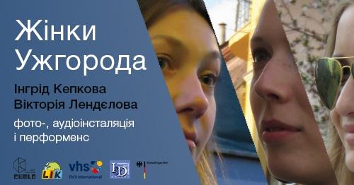 Містян запрошують відвідати експериментальну виставку словацьких художниць «Жінки Ужгорода»