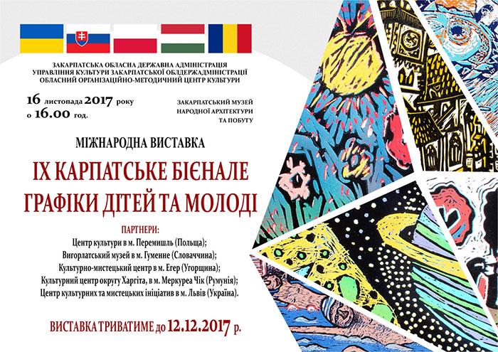 В Ужгороді презентують роботи юних художників з країн Карпатського регіону