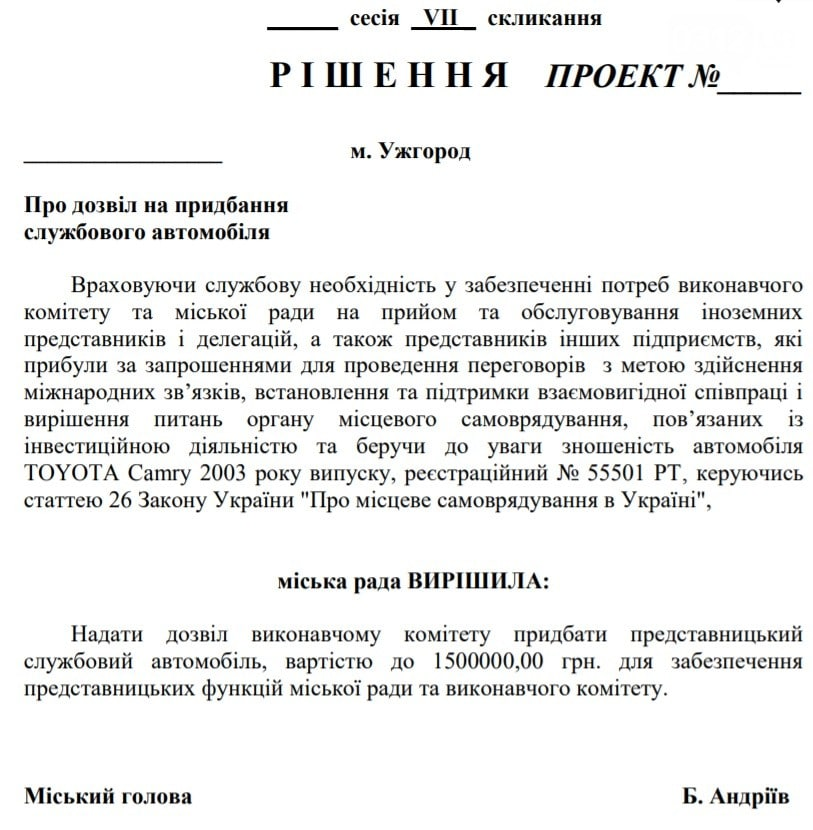 Нова машина для мера може обійтися Ужгороду у 1,5 мільйони гривень (документ)