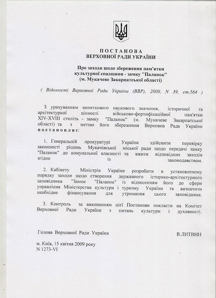 Москаль просить Нищука виконати Постанову Верховної Ради України щодо замку «Паланок» (ДОКУМЕНТ)