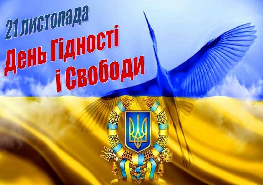 В Ужгороді громадськість відзначить річницю Революції Гідності та Свободи