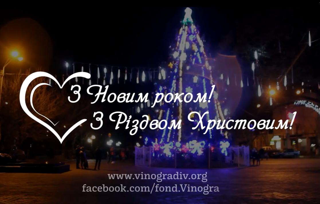 Під знаком милосердя на Виноградівщині проходять зимові свята /ВІДЕО/