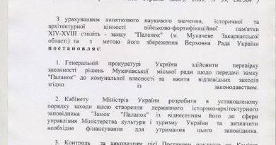 Замок «Паланок» належить кожному українцеві, тому що це національне багатство (документ)