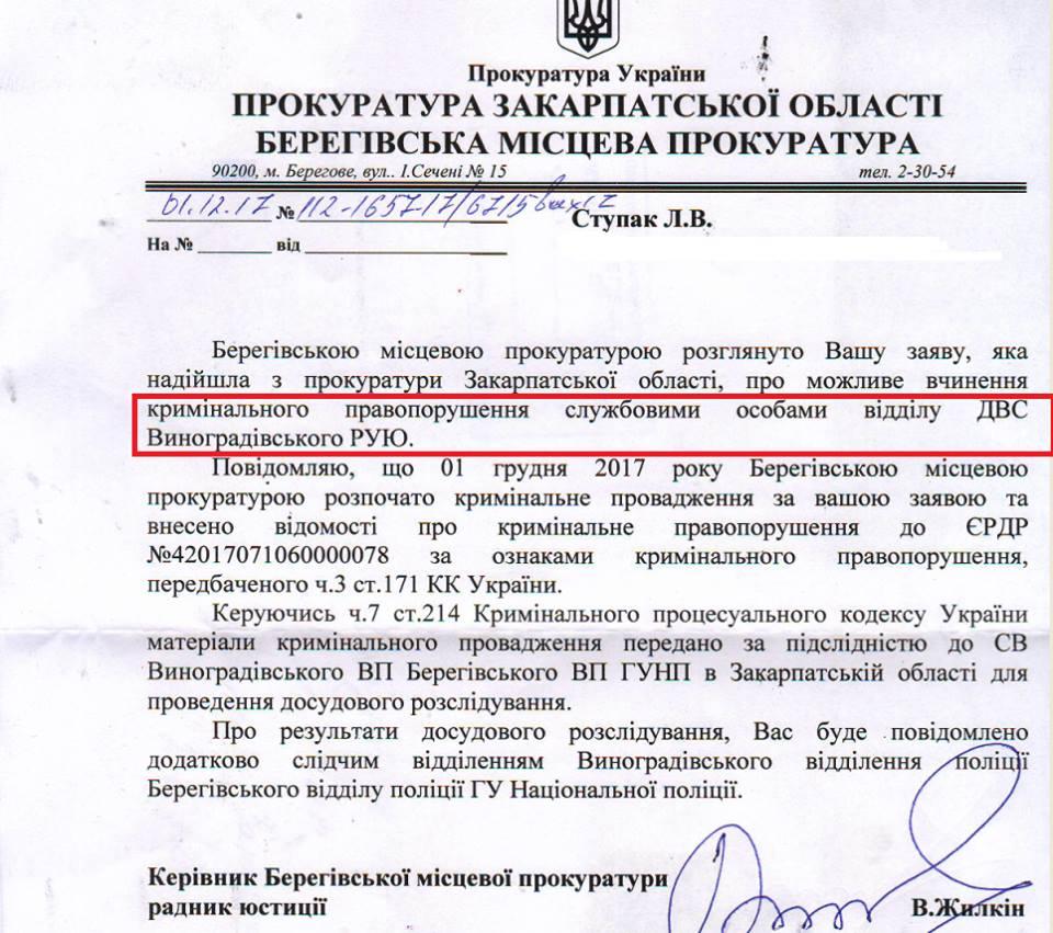 Прокуратура розпочала досудове розслідування за фактом перешкоджання журналістській діяльності ДВС Виноградівського району (документ)