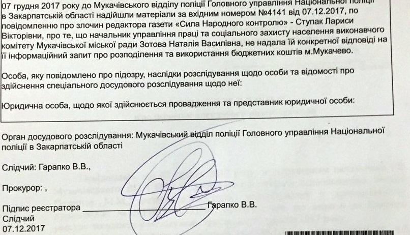 Поліція відкрила шосте кримінальне провадження щодо діяльності чиновниці Мукачівської міськради (документ)