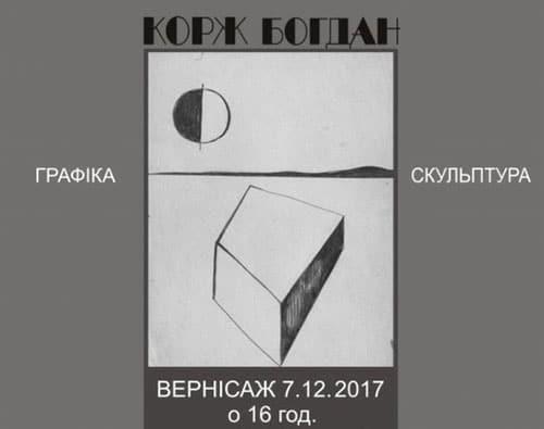 У галереї «Ужгород» пройде виставка робіт Богдана Коржа