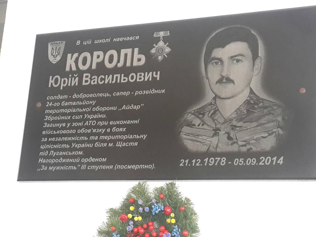 """На Іршавщині відкрили меморіальну дошку """"Королю"""" з батальйону """"Айдар"""""""