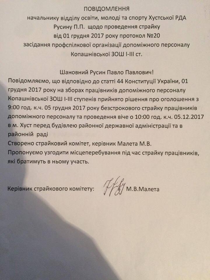 На Хустщині допоміжний персонал Копашнівської школи оголосив страйк (документ)