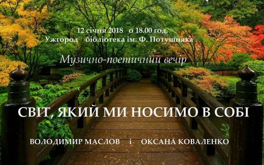 Закарпатська обласна бібліотека запрошує на музично-поетичний вечір
