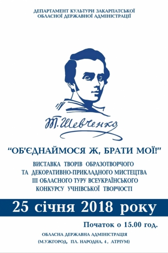 """У Закарпатській ОДА відбудеться виставка робіт школярів на """"шевченківську"""" тему"""