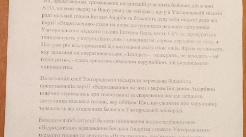 """Закарпатські атовці пропонують нардепам від """"Відродження"""" позбутися Ужгородського міського голови (документ)"""